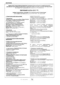 Българска асоциация на протезистите, ортезистите и ортопедистите